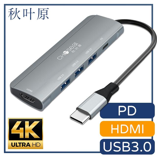 【日本秋葉原】Type-C轉HDMI/3孔USB3.0/PD快充五合一擴充轉接器