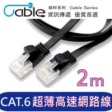 Cable CAT6高速網路扁線 2M