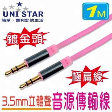 UNI STAR 纖薄3.5立體聲公-公音源線1M(UF3.5PP01粉紅)