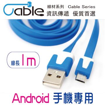Cable USB潮流多彩超薄型傳輸扁線 1M藍(C-MCSL001BL-CA)