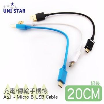 UNI STAR USB2.0高速手機傳輸線 20CM(USB2-MC5020)