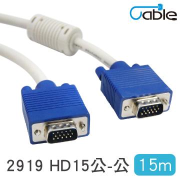 Cable VGA(3+2)顯示器視訊線公-公 15公尺(29HD1515PP15)