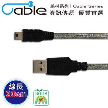 Cable USB 2.0 高速傳輸線 A(公) - Mini 5Pin 20公分(C-USBAM5PP0.2)