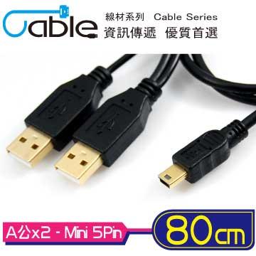 Cable USB2.0高速傳輸線2A(2公Y型線)-Mini USB公 0.8M