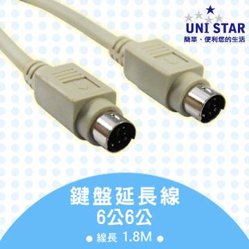 UNI SATR 鍵盤延長線6公6公 1.8M(TKEY10)