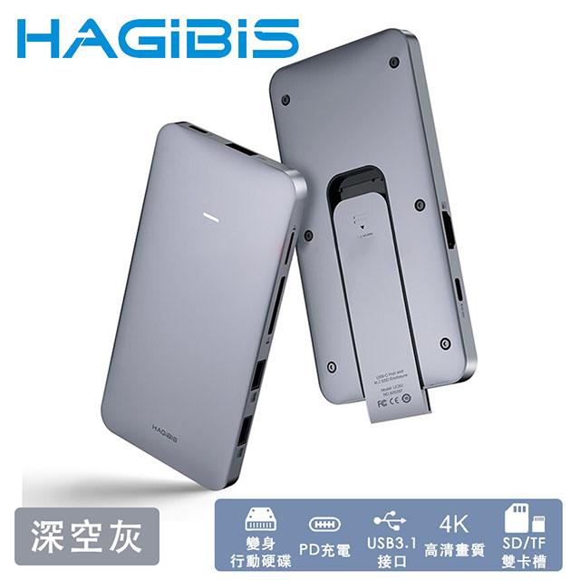 HAGiBiS Type-C轉/M.2 NVMe固態硬碟/HDMI/SD/TF擴充器 深空灰