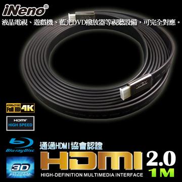 最新版本iNeno-HDMI High Speed 超高畫質扁平傳輸線 2.0版-1M