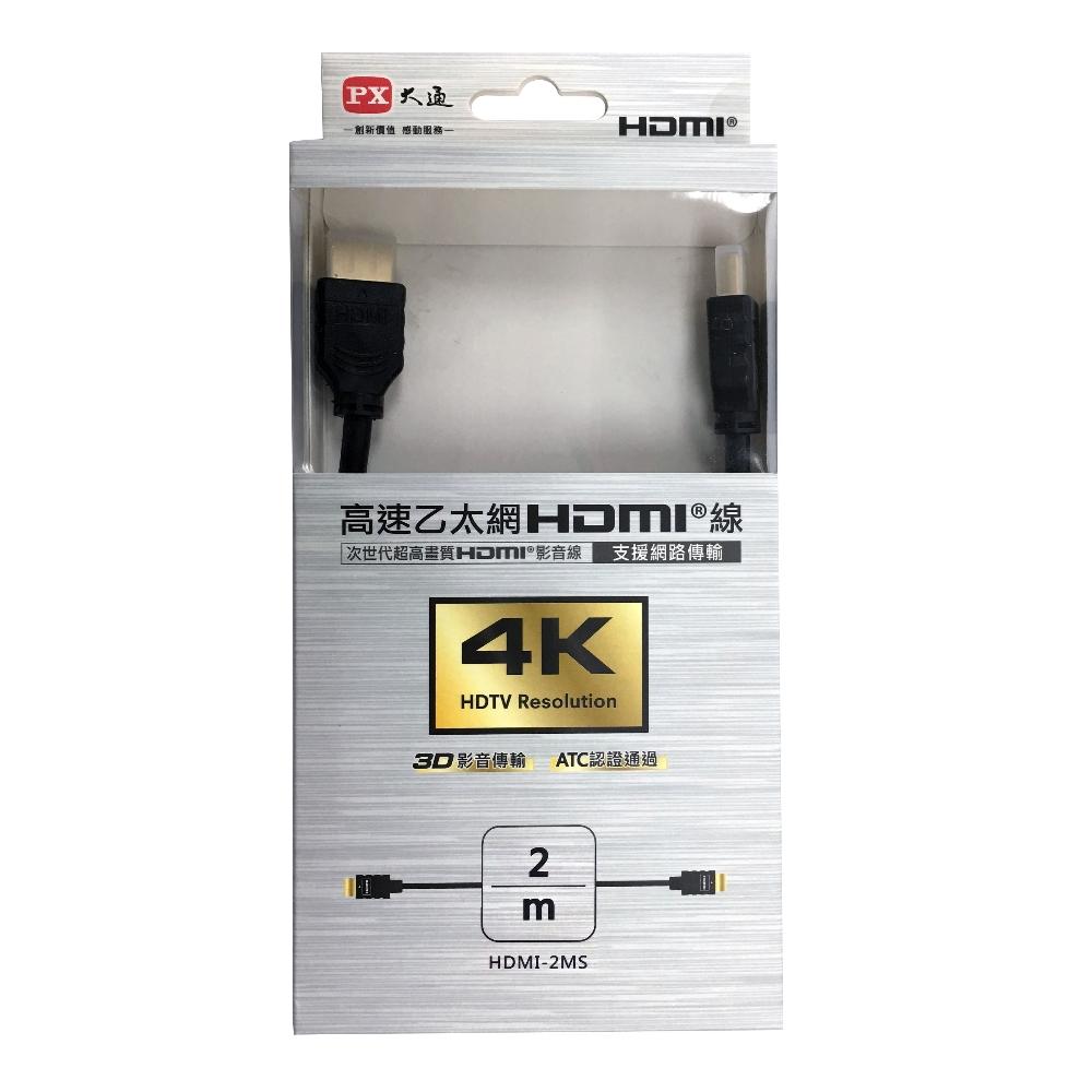 PX大通 HDMI-2MS 高速乙太網3D超高解析HDMI 1.4版影音傳輸線 2米