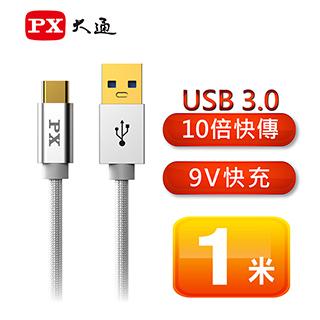 PX大通 UAC3-1W USB 3.0 A to C 超高速充電傳輸線