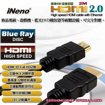 最新版本iNeno-HDMI High Speed 超高畫質圓形傳輸線 2.0版-2M