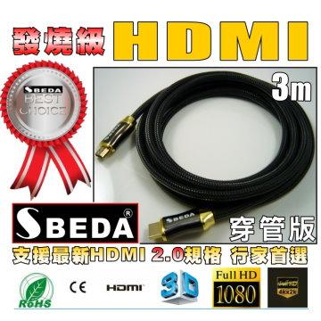 發燒級SBEDA HDMI2.0版訊號線(3米/SBEDA HD2300穿管版)