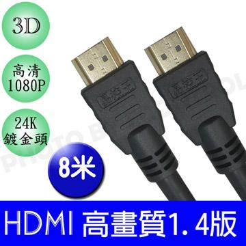 8米◎1.4版◎3D功能◎HDMI線 公公◎PS3/藍光/1080P 高畫質