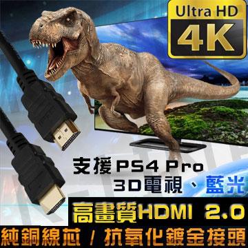 1.8M(2入)/K-Line HDMI公對公 2.0版 2160P 4K 2K影音傳輸線材32聲道,雙顯示,多串流,劇院級超廣角21:9視訊長寬比支援3D/乙太網路/電視/DVD藍光多媒體播放機/機上盒/遊樂器/PS4 Pro/電腦/螢幕投影機