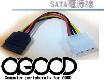 【A-GOOD】SATA電源線