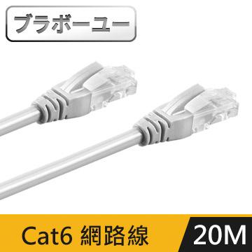 最高可達1000Mbps   一 一Cat 6超高速網路傳輸線(灰白/20M)