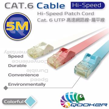 酷可-Cat.6-高速網路線(扁平線-5M-藍色)