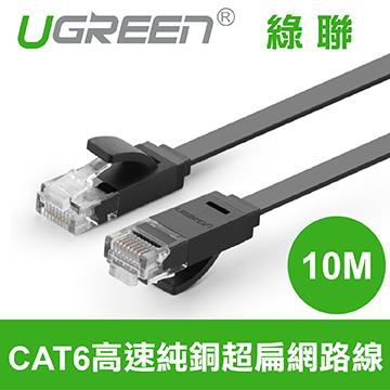 綠聯 CAT6 高速超扁網路線 10M 1000Mbps高速傳輸 高品質零延遲