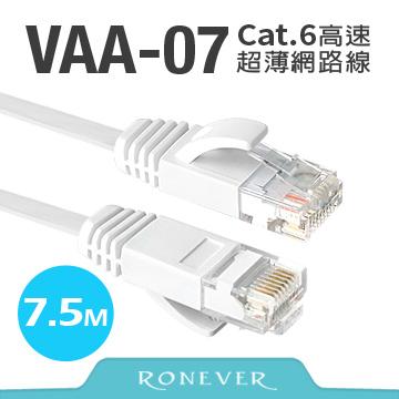 Ronever Cat.6高速超薄扁線網路線(VAA-07)