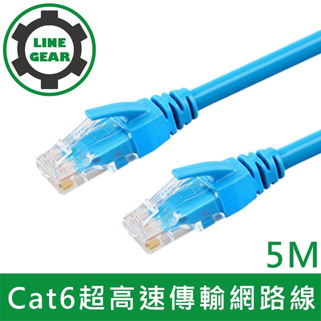 純銅線芯,高速傳輸LineGear 5M Cat6超高速傳輸網路線(藍)