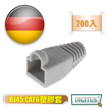 曜兆DIGITUS網路接頭護套(灰色)-200入裝