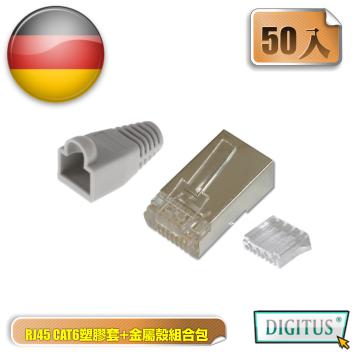 曜兆DIGITUS網路接頭護套(灰色)加兩件式金屬遮蔽網路接頭-50入