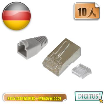 曜兆DIGITUS網路接頭護套(灰色)加兩件式金屬遮蔽網路接頭-10入