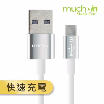 much in 鋅合金Micro USB快速充電傳輸線1米(金屬銀)
