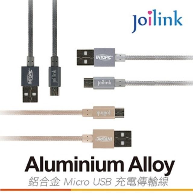 ★ 優質線芯充電速度提升最高百分之三十★  鋁合金Micro USB傳輸線 CB-MUC-02