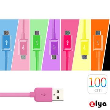 【最強 Micro USB 充電傳輸線】[ZIYA] 智慧型手機專用 Micro USB 充電傳輸線 流線型 (100cm)-繽紛色系
