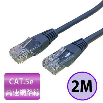 CAT.5e UTP高速網路線 灰色 /2M