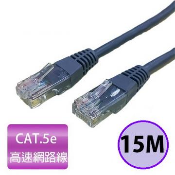 CAT.5e UTP高速網路線 灰色 /15M