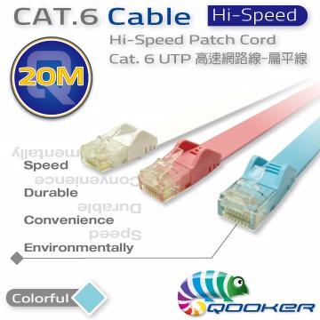 酷可-Cat.6-高速網路線(扁平線-20M-藍色)