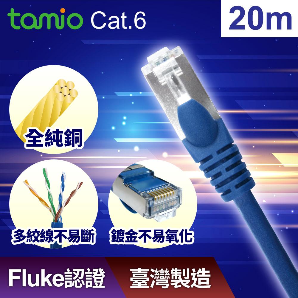 tamio Cat.6高速傳輸網路線(20M)