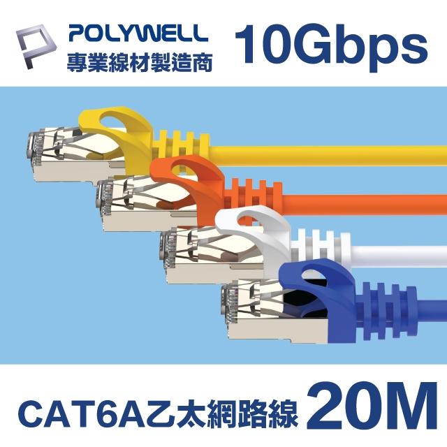 POLYWELL CAT6A 高速乙太網路線 S/FTP 10Gbps 20M