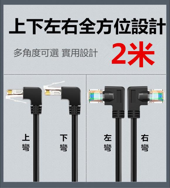 【EC】Cat6 2米 高速彎頭網路線 / 鍍金網路線 / 上彎頭 網路線(30-673)