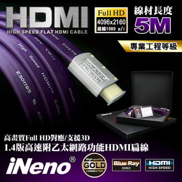 iNeno 1.4版高速附乙太網路功能HDMI扁線(5m)