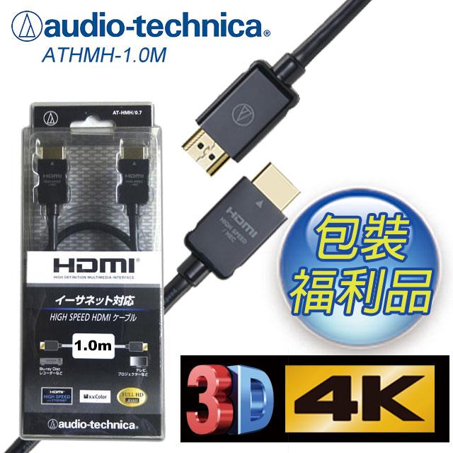 日本限役商品.同步上市日本鐵三角1.4版3D ATHMH/1.0M HDMI線