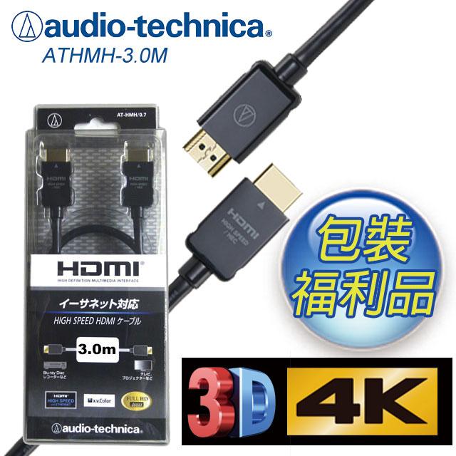 日本限役商品.同步上市日本鐵三角1.4版3D ATHMH/3.0M HDMI線