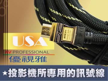 USA優視雅HDMI-15V14 15米訊號線