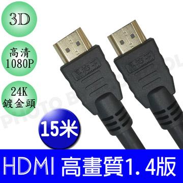 15米◎1.4版◎3D功能◎HDMI線 公公◎PS3/藍光/1080P 高畫質(30-304)