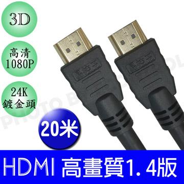 20米◎1.4版◎3D功能◎HDMI線 公公◎PS3/藍光/1080P 高畫質