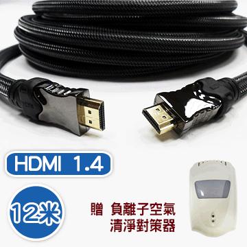 贈 DigiMax DT-3D11 負離子空氣清淨對策器12米 1.4版 編織 高速傳輸 HDMI線 支援3D顯示 24K鍍金接頭 頂級純銅粗線24AWG
