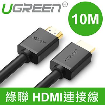 綠聯 HDMI 公對公 高清連接線 10米   高品質24K鍍金接頭  無殘影抗干擾  TMDS核心技術