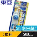 東亞定時延長線 TY-325 6.6