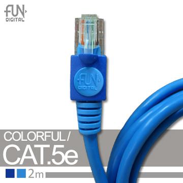 FUNDIGITAL高速Cat.5e網路線-2M藍色