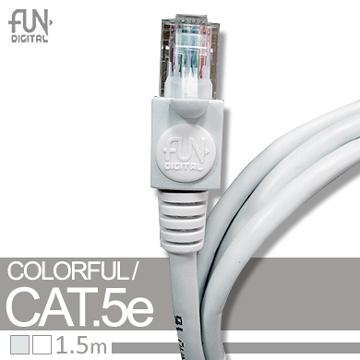 FUNDIGITAL高速Cat.5e網路線-1.5M白色