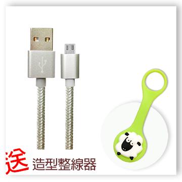 FUNDIGITAL USB2.0 Micro USB Cable鋁合金接頭編織 傳輸線-銀色 1.2M 內贈可愛造型捲線器