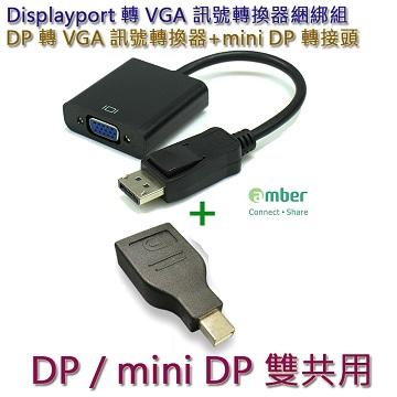 【京徹】amber 亮黑版 mini DisplayPort /DP 轉 VGA 訊號轉換器 雙共用螢幕線材 支援蘋果 聯想筆電