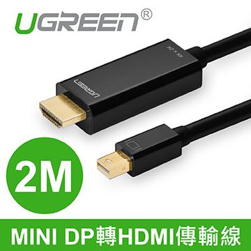 綠聯 2M MINI DP轉HDMI傳輸線 24K鍍金接口支援4K高清 高品質