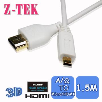 HDMI 1.4b A/公 TO Micro HDMI 1.5m (ZC241)